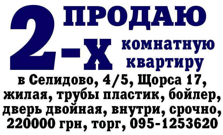 2-х комнатная квартира в Селидово, дешево