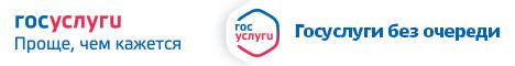 Единый портал государственных услуг (функций) Российской Федерации