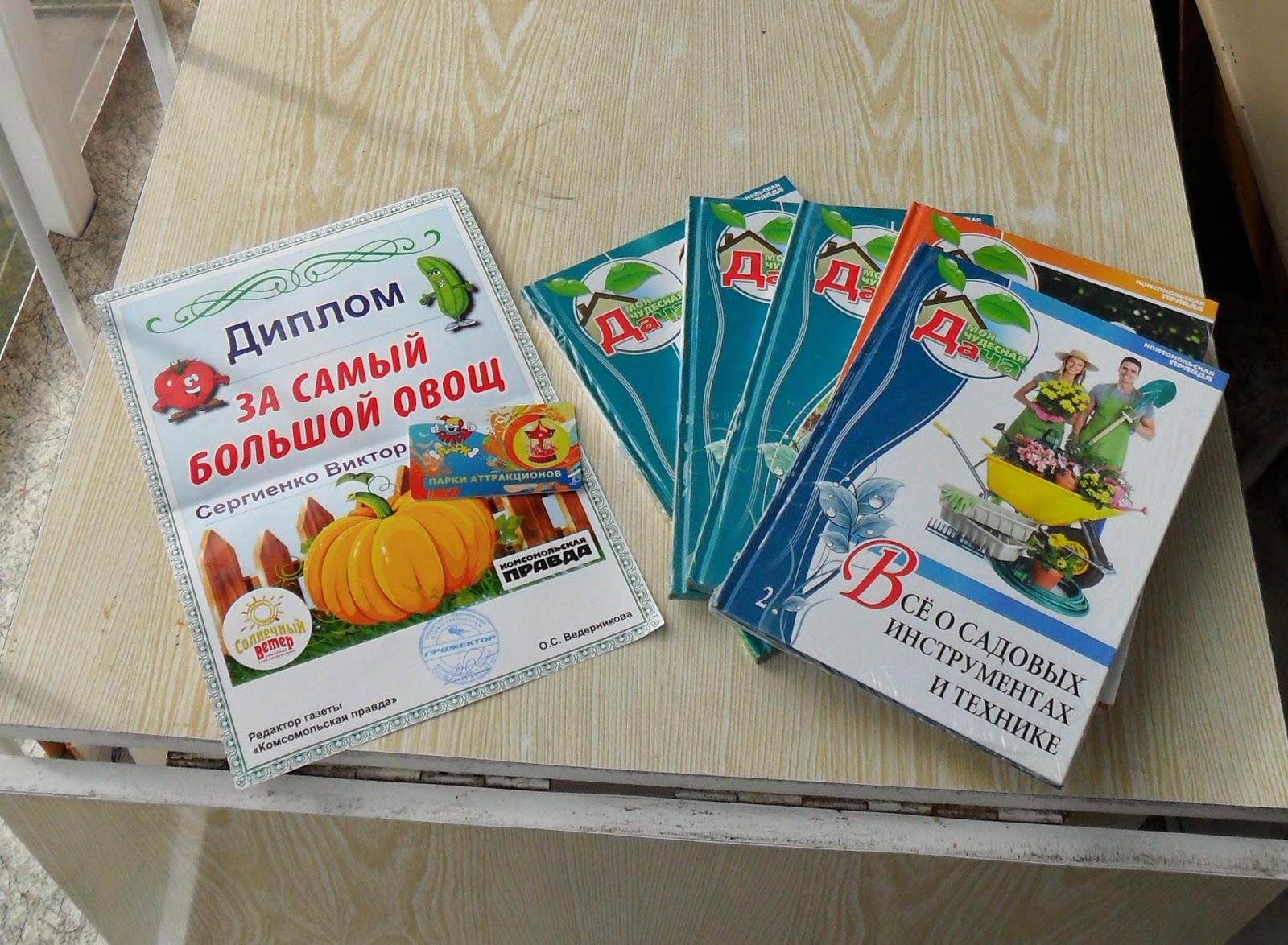 Получил диплом Комсомольской Правды и призы - книги и карточку бесплатного посещения атракционов в парке Солнечный Ветер