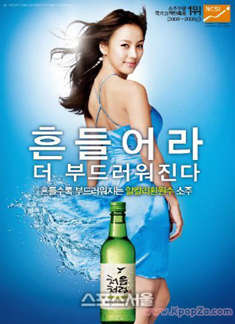 Lee Hyori ทำลายสถิติเป็นพรีเซ็นเตอร์โซจูที่ยาวนานที่สุด