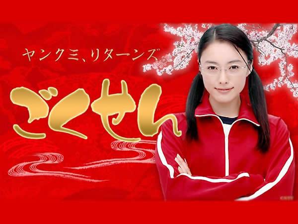 極道鮮師系列(日劇) Gokusen