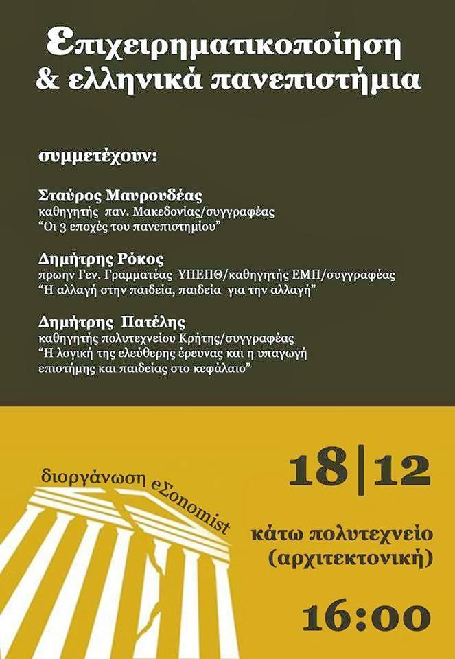 Εκδήλωση : Επιχειρηματικοποίηση & ελληνικά πανεπιστήμια