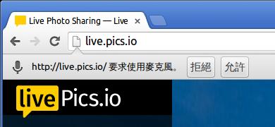 Live.Pics.io 要求使用麥克風