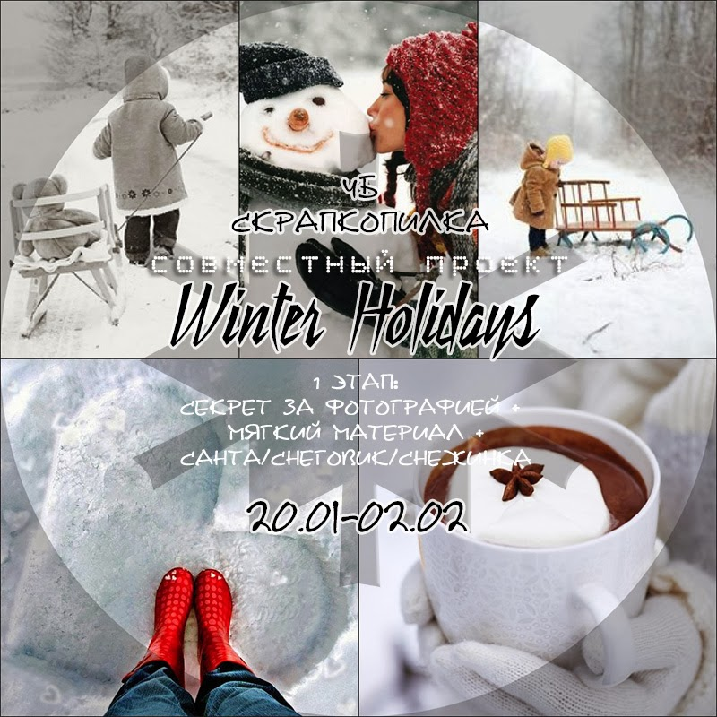 http://scrapkopilka.blogspot.com/2014/01/winter-holidays-1.html