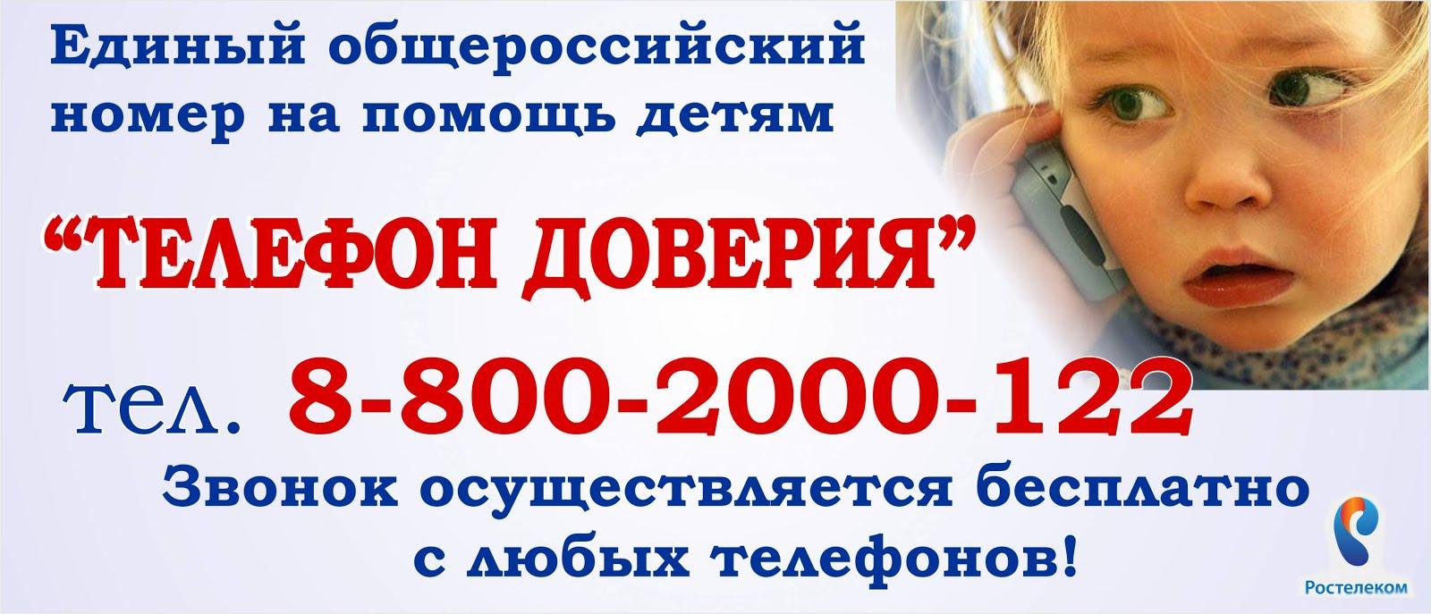 Национальный фонд защиты детей от жестокого обращения