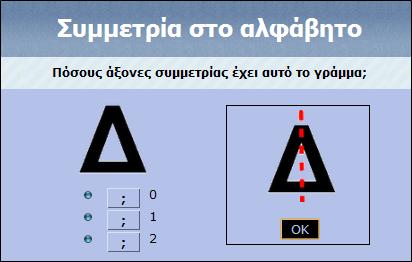 http://e-math.eduportal.gr/senaria/symmetry/alfavita.htm