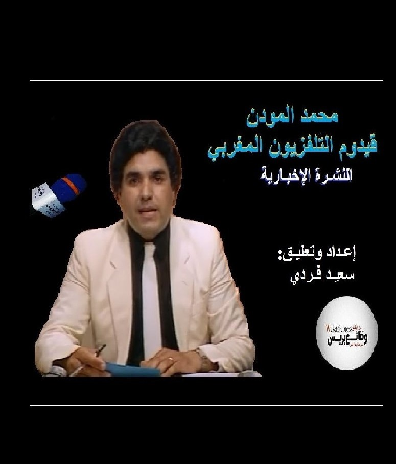محمد المودن ... إعلامي مخضرم وصحفي مجرب