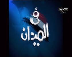 بالفيديو: مشاهدة حلقة برنامج فى الميدان الخميس 22/8/2013 قناة التحرير