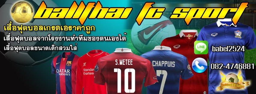 เสื้อฟุตบอลทีมชาติไทยราคาถูก