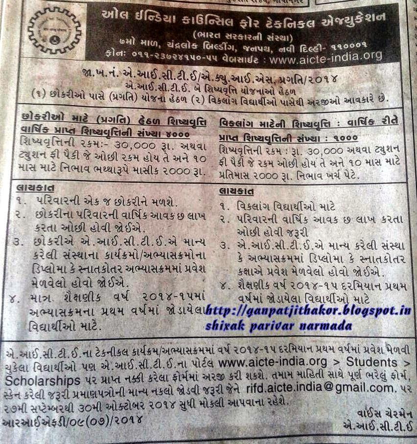 SHISHYVURI ALL INDIA FOR TECNICAL EDUCATION COMITI