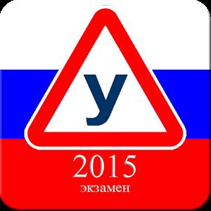билеты пдд 2015 для андроид скачать бесплатно - фото 10