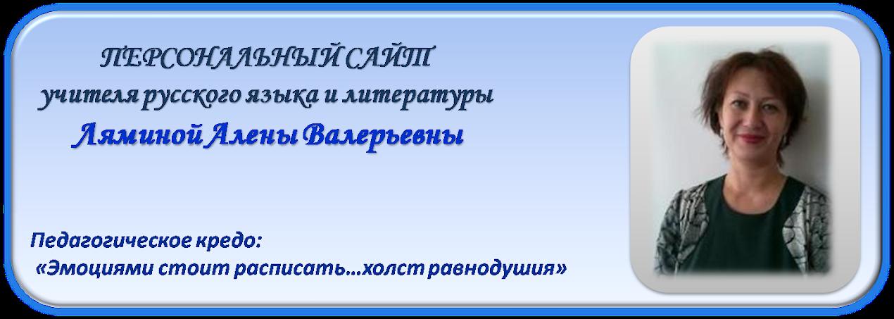 Персональный сайт учителя русского языка и литературы Ляминой Алены Валерьевны