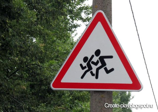 дорожный знак Острожно, дети