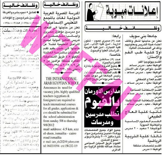 الوظائف الخالية جريدة الأهرام السبت 16 من رمضان 1433 هــ 4 اغسطس 2012 _ 4/8/2012 عدد  4/8