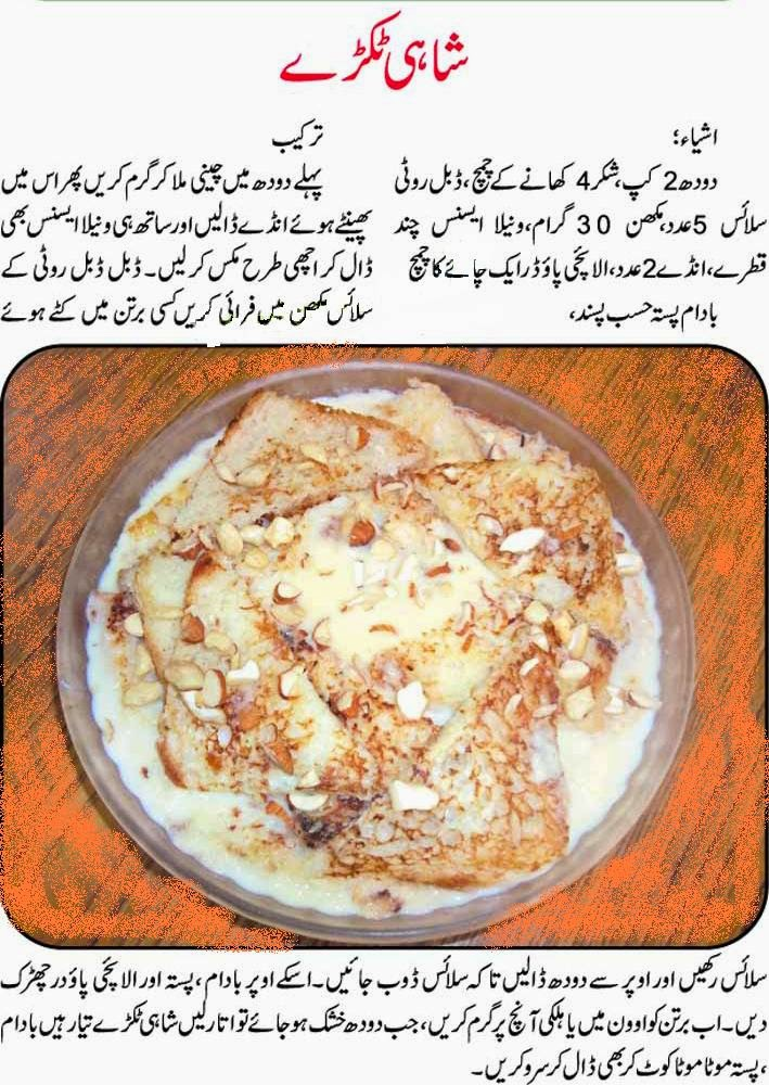 Pakistani Recipes In Urdu