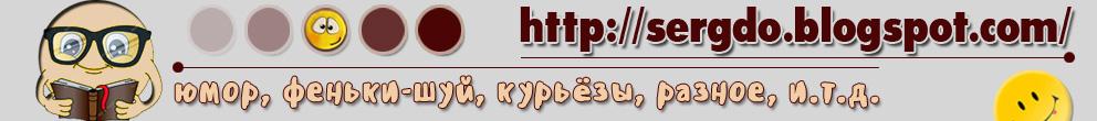 sergdo.blogger.com