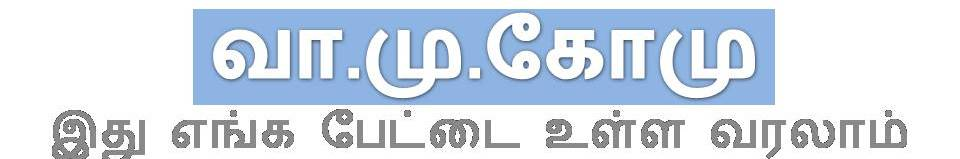 வாமு கோமு