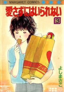[よしまさこ] 愛さずにはいられない 第01-03巻
