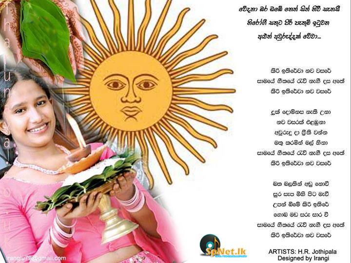 site is down new year wisheshappy sinhala tamil new year wishes