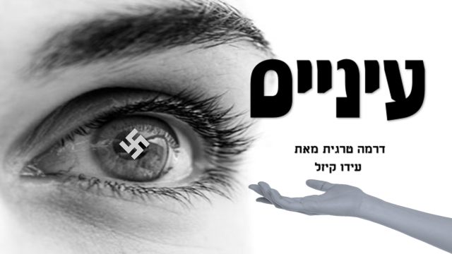 """""""עיניים"""" - דרמה טרגית"""
