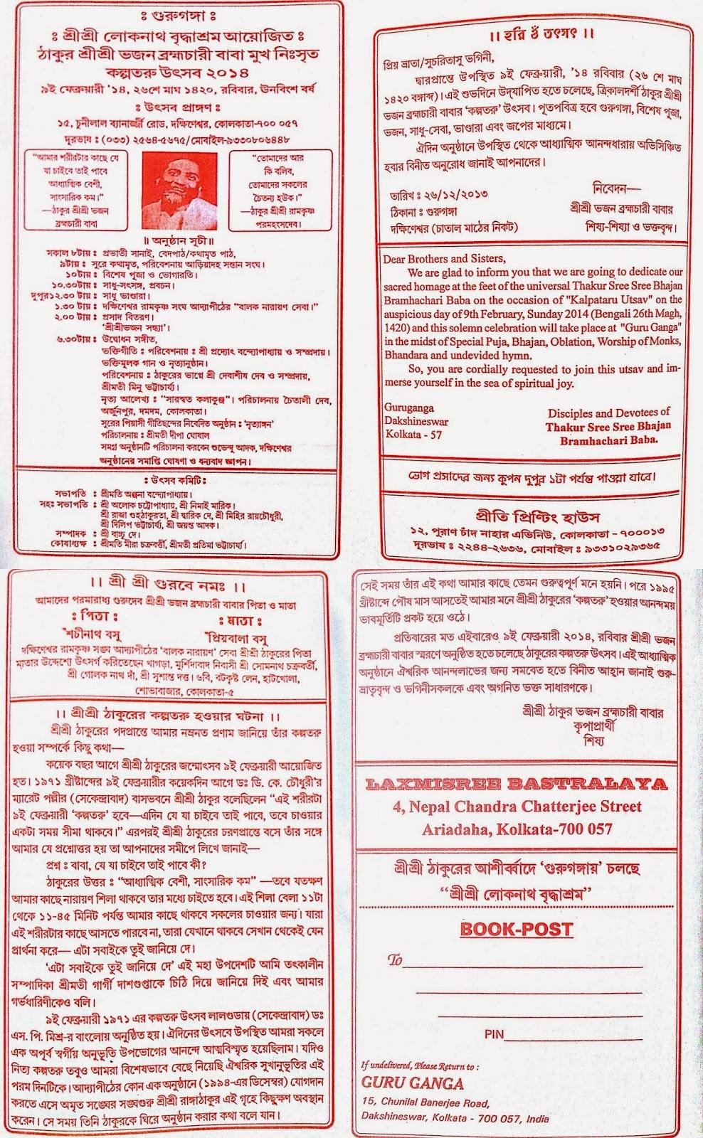 Kalpataru Invitation card