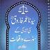 Hazrat Umar Farooq RZ Ki Zindagi ka waqiat Urdu Islamic history Book