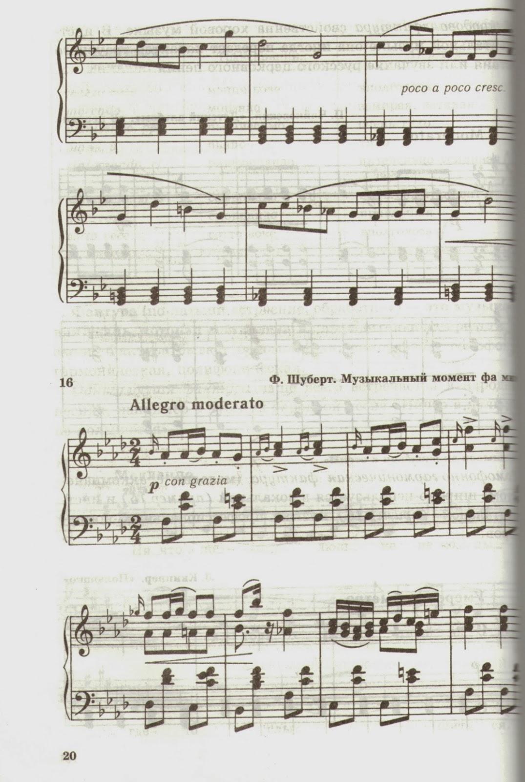 Музыкальный момент шуберта почему звучит игриво