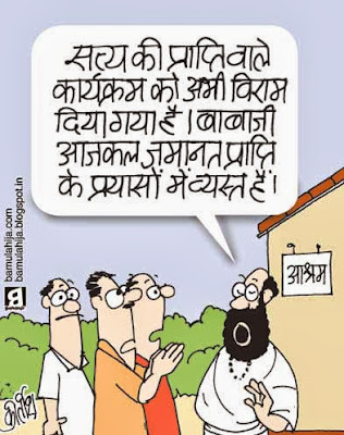 asaram bapu cartoon, crime against women