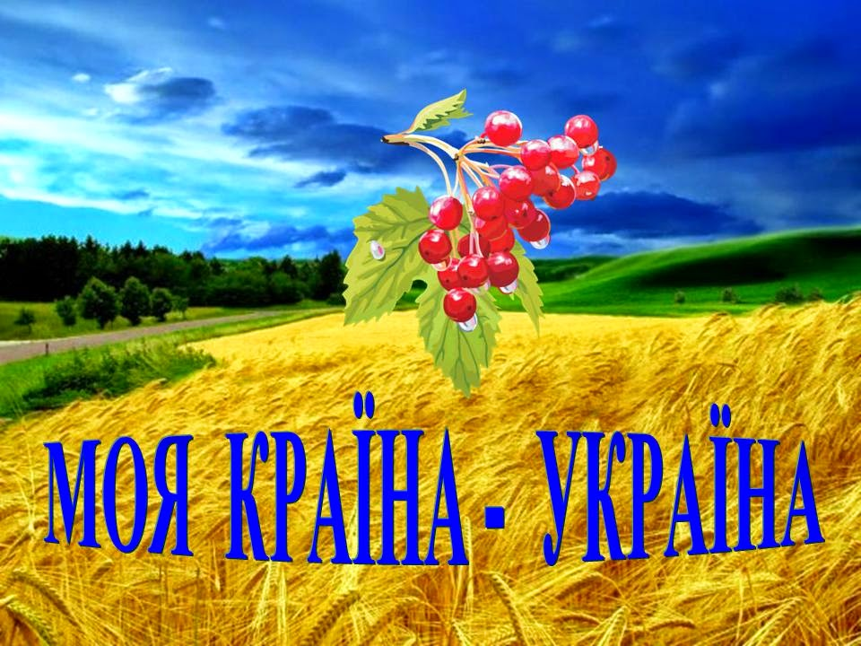 картинки україна моя країна