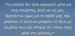 Ανδρόνικος Μ. (1999), Ιστορία και Ποίηση