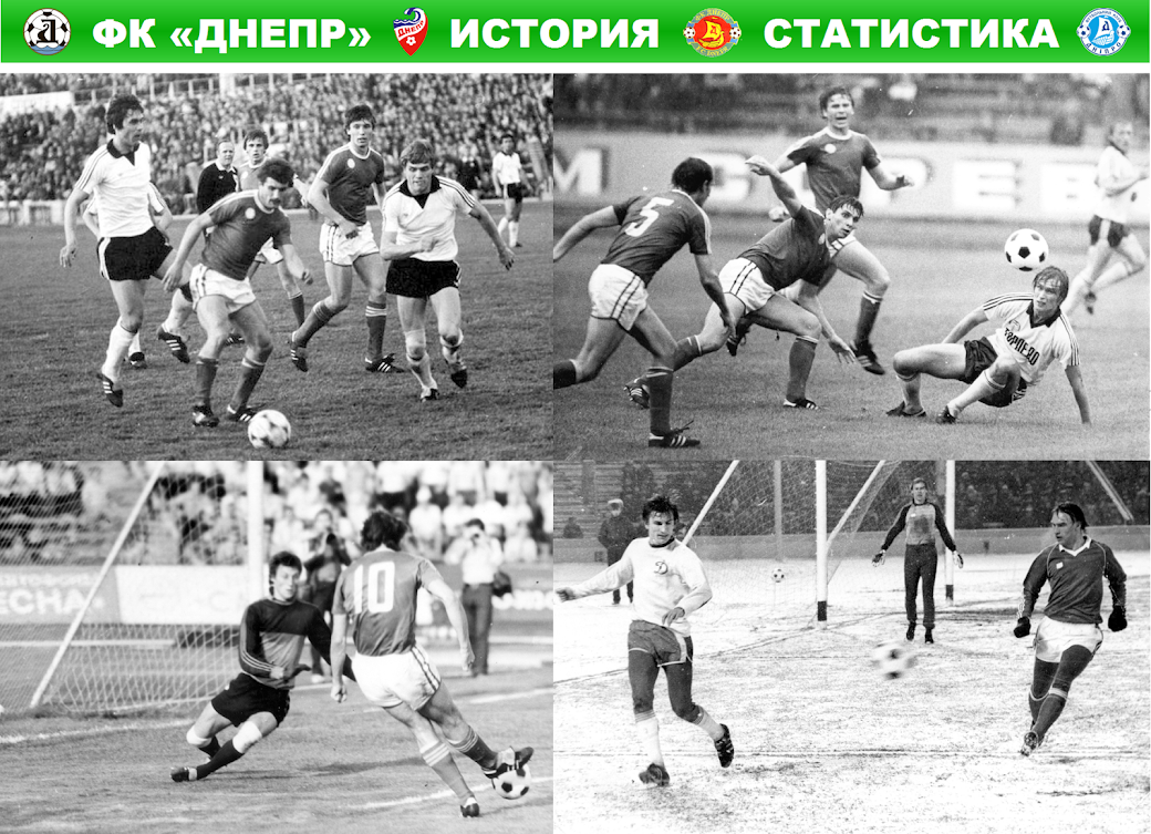 FC DNIPRO HISTORY & STATISTICS