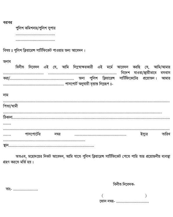 Request Letter For Police Clearance Certificate In India
