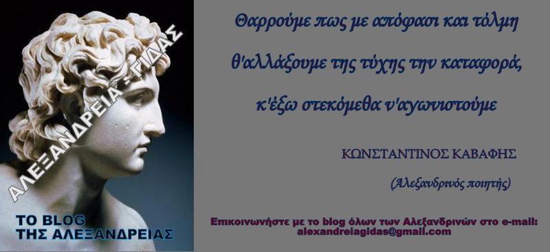 ΑΛΕΞΑΝΔΡΕΙΑ-ΓΙΔΑΣ