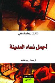 تحميل كتاب أجمل نساء المدينة PDF تشارلز بوكوفسكي
