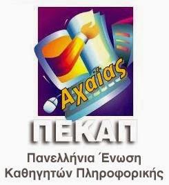ΠΕΚΑΠ Αχαΐας