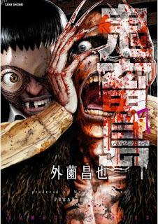 [外薗昌也] 鬼畜島 01-06巻