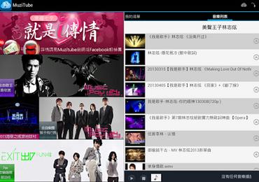 免費聽歌 APP: MuziTube  APK / APP 下載,免費線上聽音樂軟體,Android 版