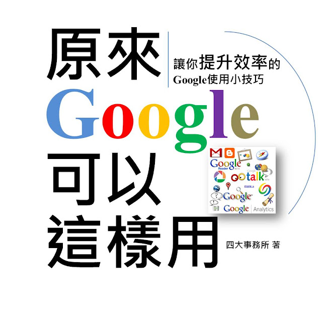 原來Google可以這樣用-四大事務所(盧瑞山) 著