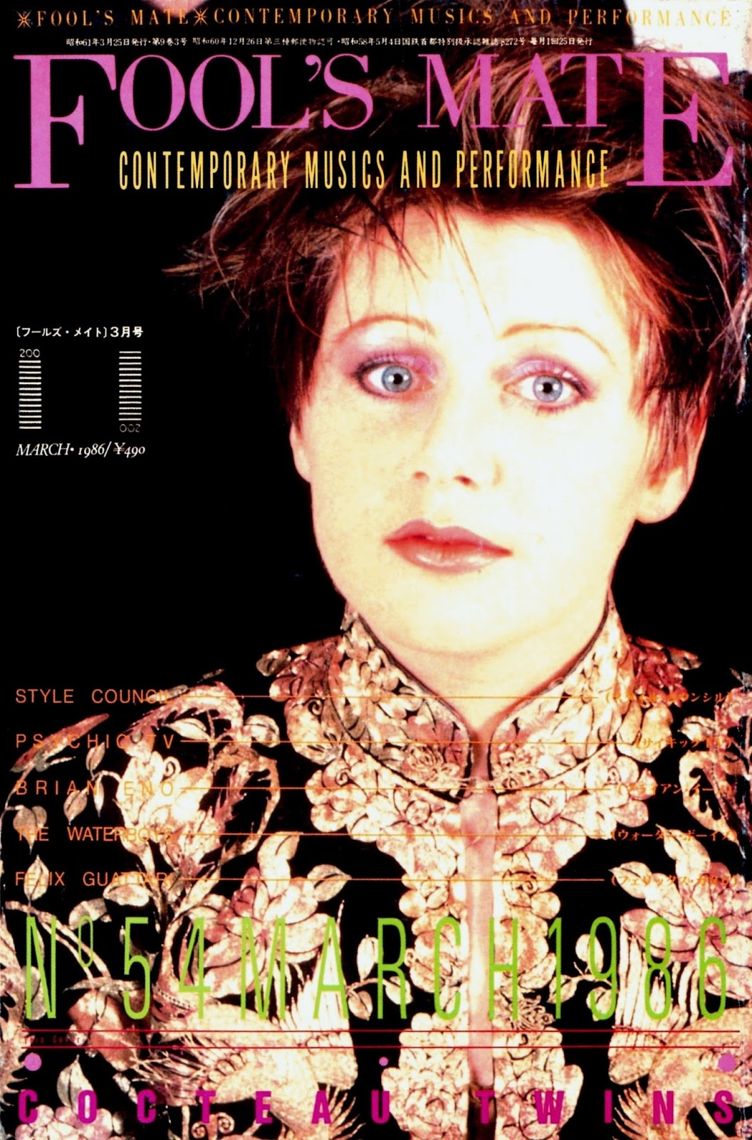 Cocteau Twins Tiny Dynamine