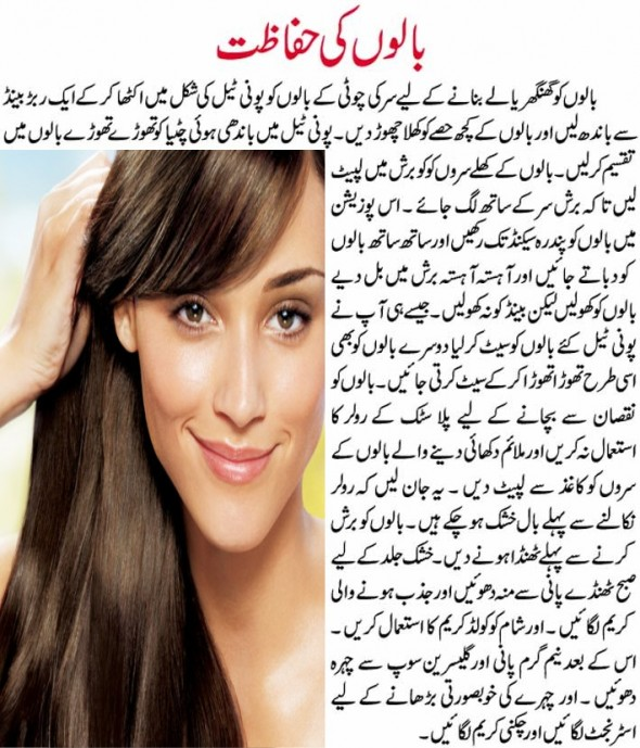 Beauty+Tips+In+urdu+For+Hair.jpg