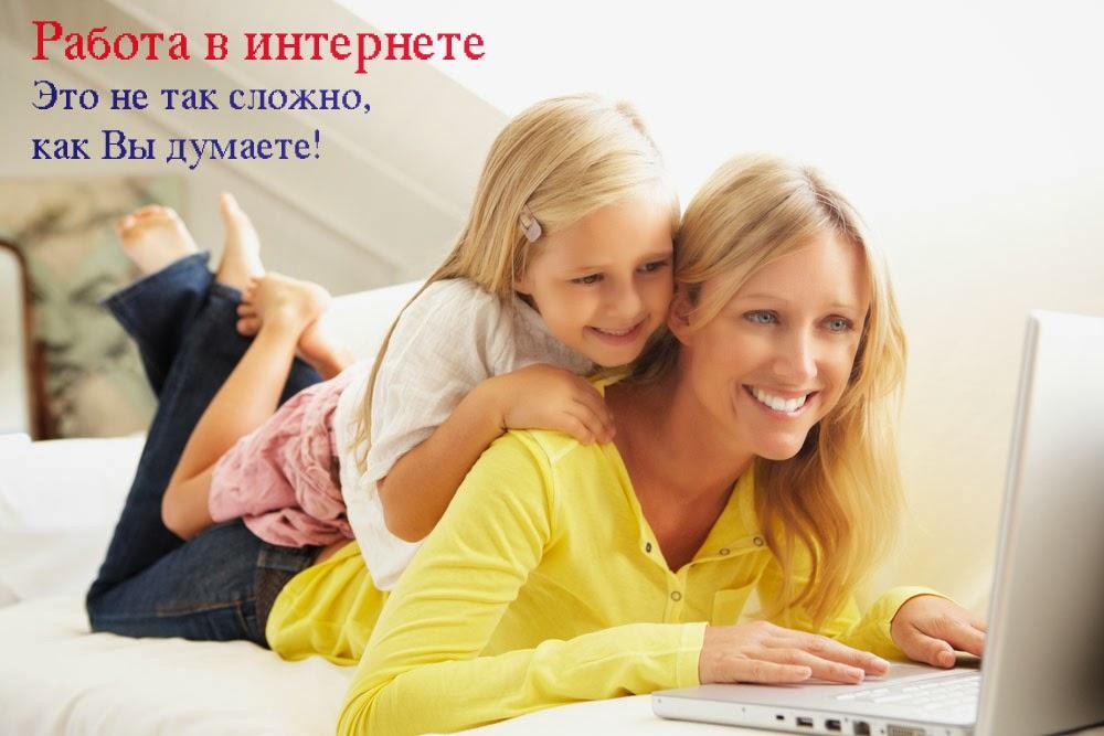 Работа в сети интернет дома addguest htm как заработать full hd медиаплееры 13 18 2
