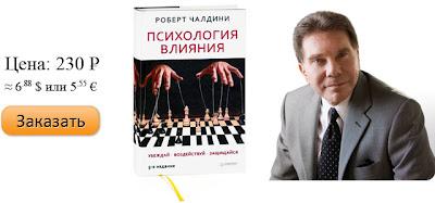 Психология влияния Роберта Чалдини (Robert Cialdini)
