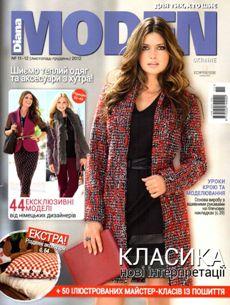 Diana Moden №11-12 2012 Украина