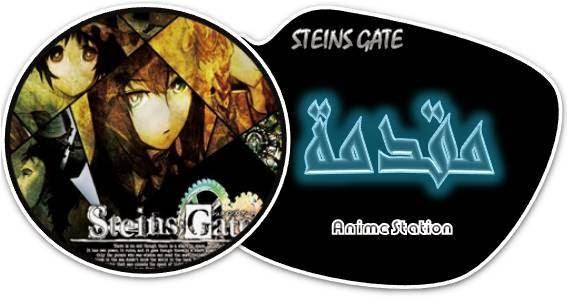 الحلقة الاولى من Steins;Gate بلوري
