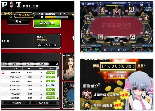 FB Game : Fulpot Poker