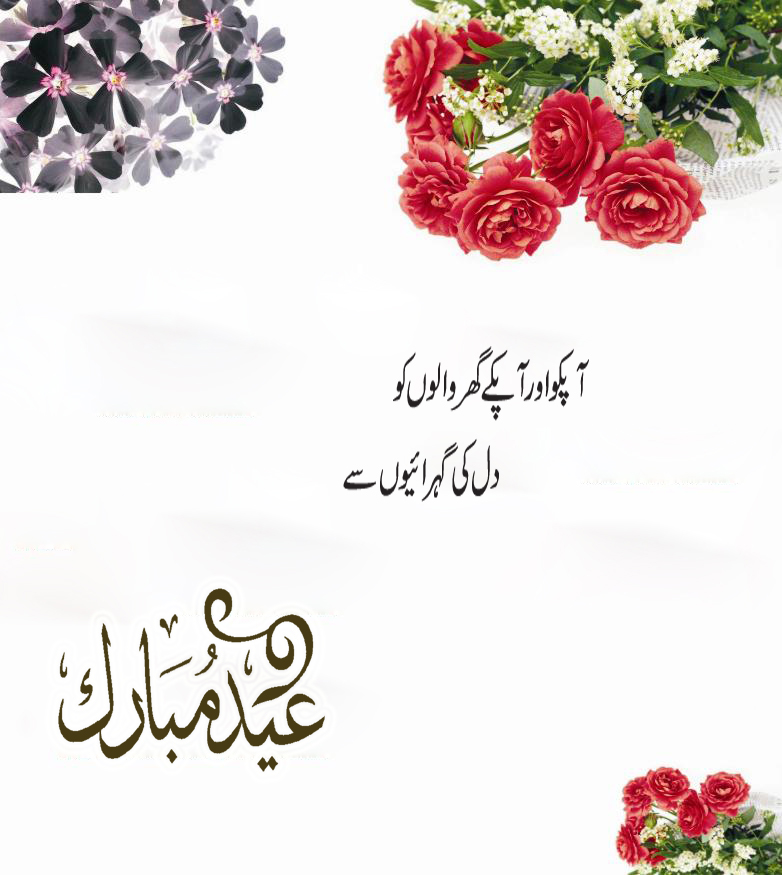 Poetry world beautiful eid poetry eid picture poetry happy eid beautiful eid poetry eid picture poetry happy eid eid greetings cards m4hsunfo