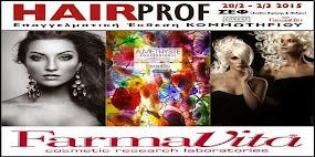 FARMAVITA την Κυριακή 1 Μαρτίου και ώρα 13:00μμ στο Stage Events Hair Prof 2015!