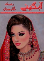 Aabgenay Urdu novel