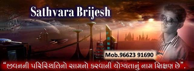 http://brijeshsathvara.blogspot.in/