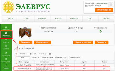 """""""Финансы"""" в кабинете Элеврус."""